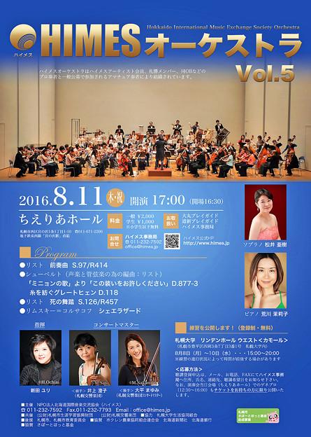 新田ユリ 指揮 ハイメス・オーケストラ演奏会 vol.5 2016 in ちえりあホール ( 札幌 )