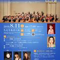 Photos: ハイメス・オーケストラ演奏会 vol.5 2016            in ちえりあホール ( 札幌 )