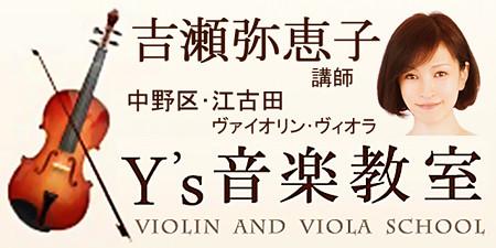 練馬・江古田 ワイズ 音楽教室 ( ヴァイオリン・ヴィオラ ) 吉瀬弥恵子 講師 Y's 音楽教室