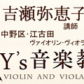 Photos: 練馬・江古田 『 ワイズ 音楽教室 』 ( ヴァイオリン・ヴィオラ )   吉瀬弥恵子 講師  Y's 音楽教室