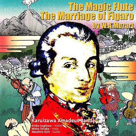軽井沢アマデウスバンド CD発売! 魔笛・フィガロの結婚 3人でオペラ