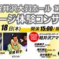 Photos: 軽井沢アマデウスバンド ゲスト                  軽井沢大賀ホール ステージ体験コンサート 2016