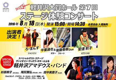 KAB軽井沢アマデウスバンド スペシャルゲスト! 軽井沢大賀ホール 第7回 ステージ体験コンサート 2016