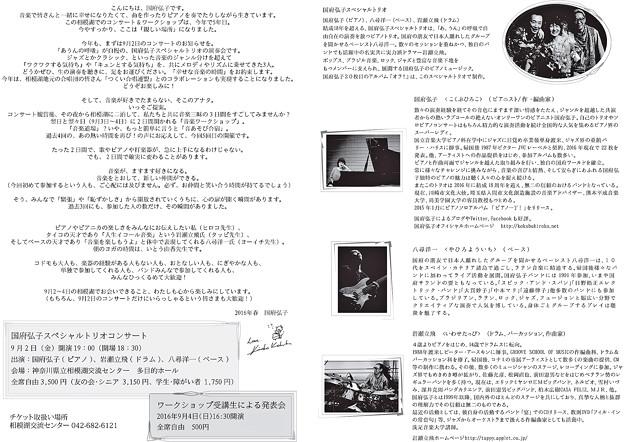 さがみこ 音楽創造ワークショップ 2016             with 国府弘子と仲間たち