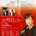 Photos: 大森晶子 ( ピアノ ) & アンサンブルノヴァ 2016        in 長野ホクトホール