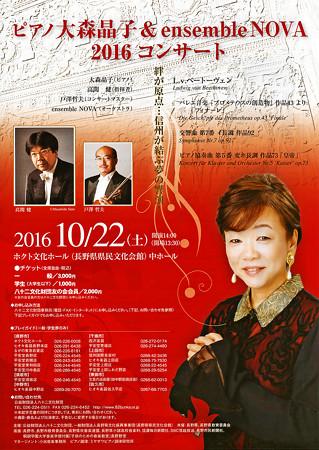 大森晶子 & アンサンブル・ノヴァ plays ベートーヴェン 皇帝 2016 in 長野ホクトホール