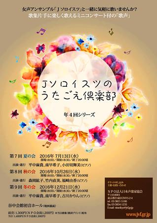 Jソロイスツのうたごえ倶楽部 2016 秋の会 ( 第8回 ) 歌集片手に楽しく歌えるミニコンサート付の 『 歌声 』