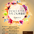 Photos: Jソロイスツのうたごえ倶楽部 2016 秋の会 ( 第8回 )          歌集片手に楽しく歌えるミニコンサート付の 『 歌声 』