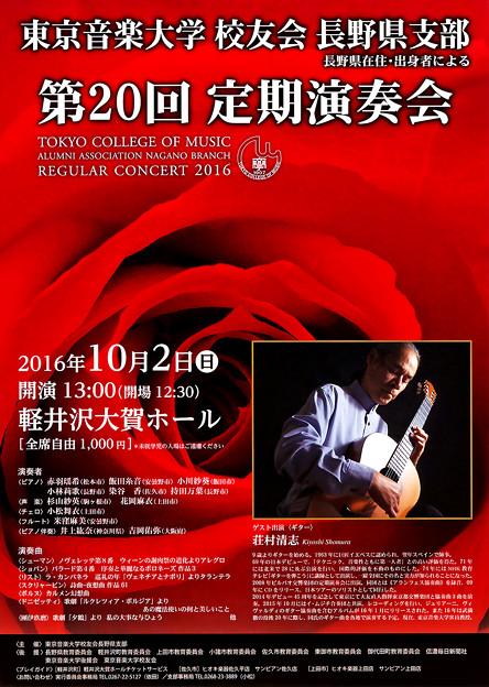 写真: 東京音大 校友会 長野県支部  第20回 定期演奏会 2016