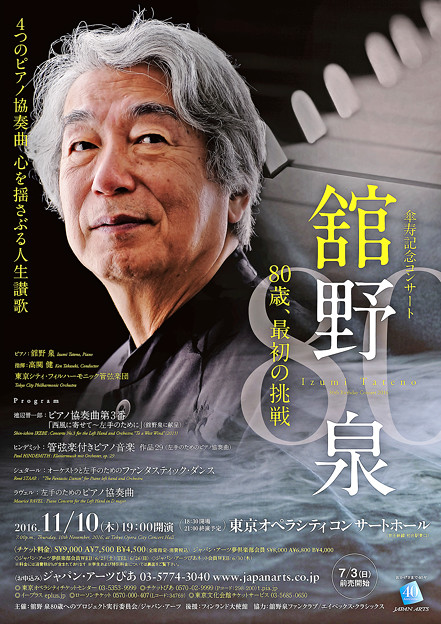舘野泉 80歳 最初の挑戦! 傘寿記念コンサート