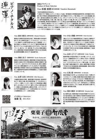 連弾ピアノチクルス 最終回 2016 in 長野市芸術館