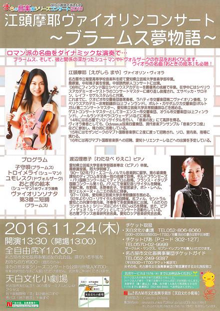 まちの音楽家シリーズコンサート 2016 in 名古屋        江頭摩耶 ヴァイオリン・ヴィオラ コンサート in 天白文化小劇場