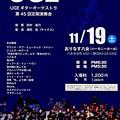 UGE ギターオーケストラ 第45回定期演奏会 2016 in 八女