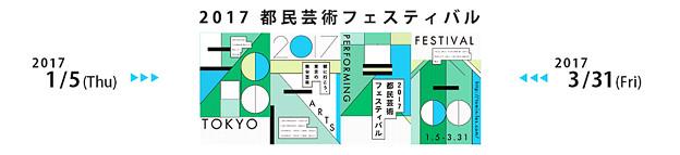 都民芸術フェスティバル2017