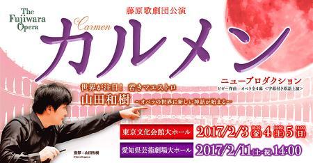 藤原歌劇団 オペラ カルメン 都民芸術フェスティバル 2017