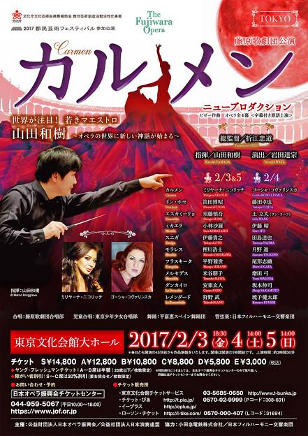 藤原歌劇団 オペラ 『 カルメン 』 都民芸術フェスティバル 2017
