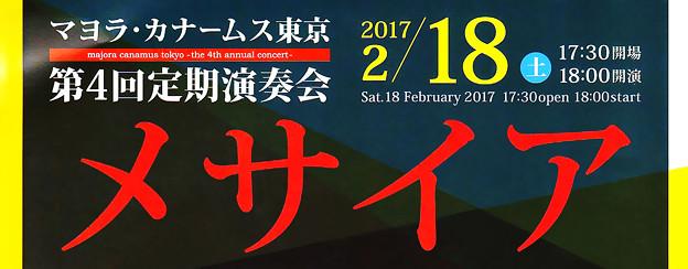 マヨラカナームス東京 メサイア 2017 第4回定期演奏会