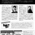 Photos: 三浦一馬 バンドネオン リサイタル 2016 in ザ・シンフォニーホール