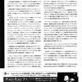 Photos: チョン・キョンファ plays バッハ 2017 アクロス福岡
