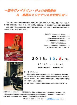 坂本忍 製作 新作 ヴァイオリン・チェロ 試奏会 2016 in 軽井沢
