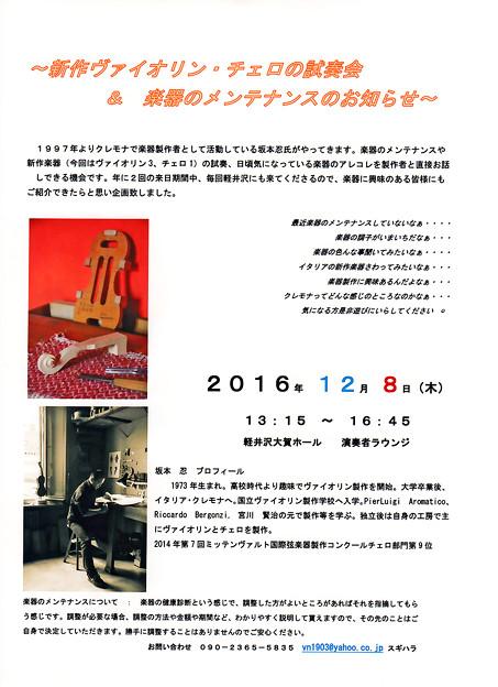 坂本忍 製作 新作ヴァイオリン・チェロ試奏会 2016 in 軽井沢