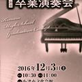 Photos: 小諸高校 音楽科 第20回 卒業演奏会 2016 卒演