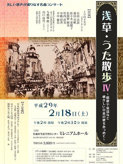 浅草うた散歩4 2017  唱歌・童謡  ~ 懐かしい日本の歌をあつめて ~