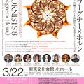Photos: ホルン8 de ワーグナー  東京春祭 東京・春・音楽祭 2017