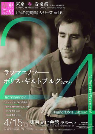 ボリス・ギルトブルグ ラフマニノフ 24の前奏曲 東京・春・音楽祭 2017