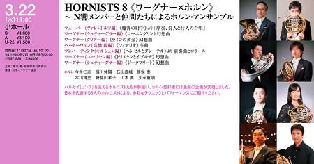HORNISTS 8 × ワーグナー N響メンバー と仲間たち8人による ホルン・アンサンブル 東京・春・音楽祭 2017