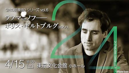 ボリス・ギルトブルグ ラフマニノフ 24の前奏曲 東京春祭 2017