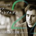 Photos: ボリス・ギルトブルグ ラフマニノフ 24の前奏曲