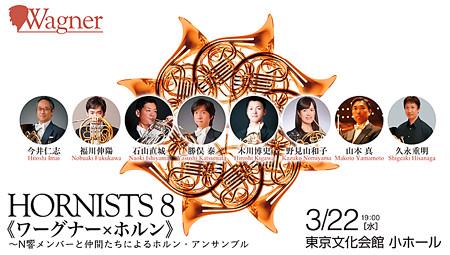 ホルン8 de ワーグナー N響メンバー と仲間たち8人による ホルン・アンサンブル 東京・春・音楽祭 2017