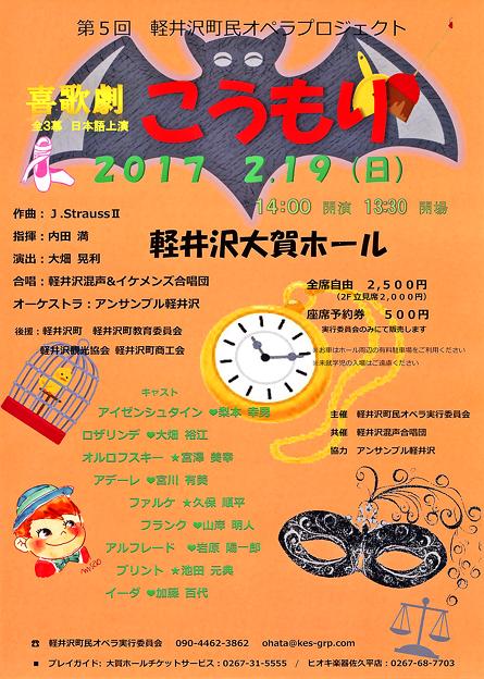 『 こうもり 』 第5回 軽井沢町民オペラ 2017