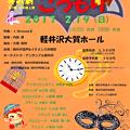 Photos: 『 こうもり 』 第5回 軽井沢町民オペラ 2017