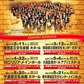 写真: ドラゴンクエスト 佼成ウィンドオーケストラ コンサート 2017