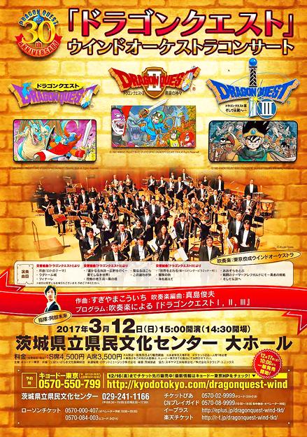 写真: 佼成ウィンドオーケストラ ドラゴンクエスト コンサート 2017