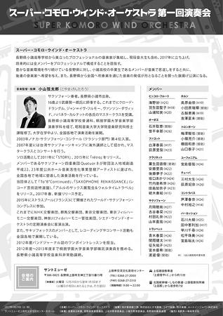 スーパー・コモロ・ウインド・オーケストラ 第1回演奏会 2017 in サントミューゼ