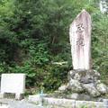 忠魂碑.真庭市国司神社