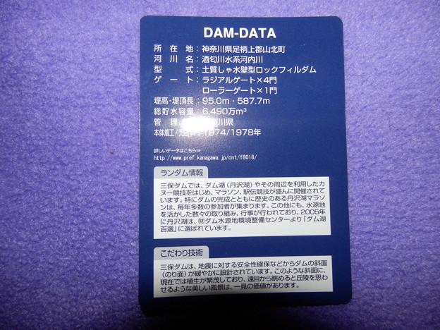 三保ダム ダムカード