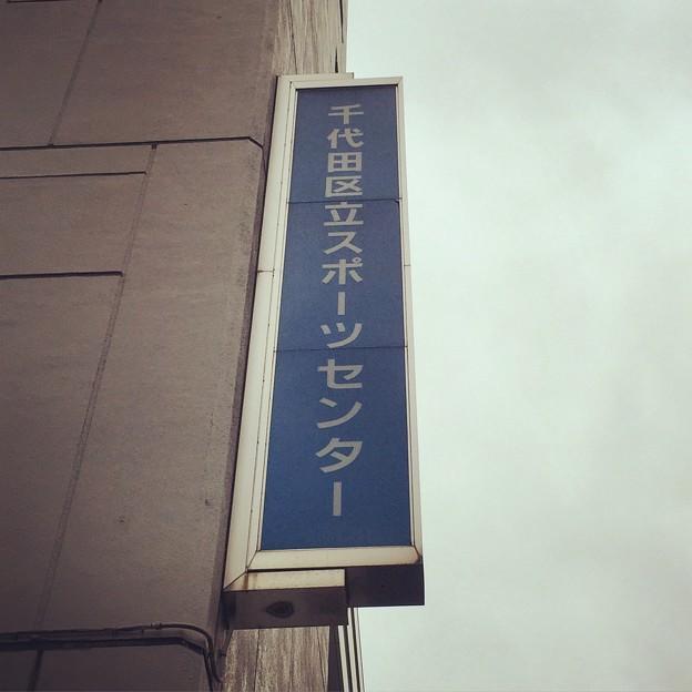 150410 千代田区立スポーツセンター
