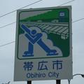 Photos: 帯広市