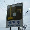 Photos: 芽室町