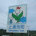 Photos: 上湧別町