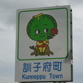 Photos: 訓子府町