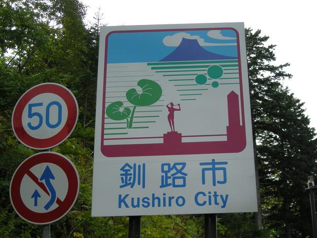 Photos: 釧路市