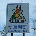 Photos: 旧女満別町