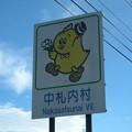 Photos: 中札内村