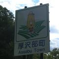 Photos: 厚沢部町