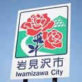 Photos: 岩見沢市 (2)